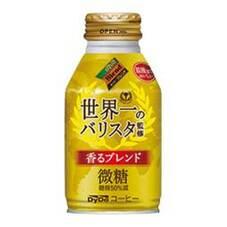 世界一のバリスタ微糖 10ポイントプレゼント