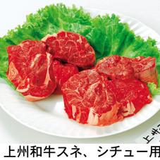 黒毛和牛スネシチュー用 299円(税抜)