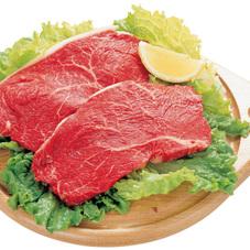 牛肉ランプ(もも)ステーキ用 198円(税抜)