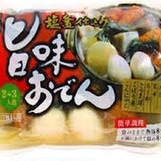 旨味おでん 349円(税抜)