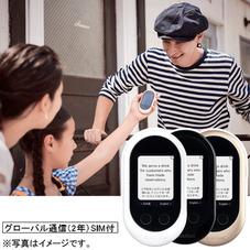 翻訳機「ポケトーク」 29,880円(税抜)