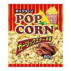 ポップコーン ガーリックステーキ味 108円