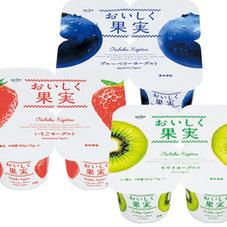 おいしく果実ヨーグルト●いちご●ブルーベリー●キウイ 128円(税抜)