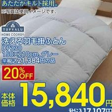洗える羽毛掛ふとん 15,840円(税抜)