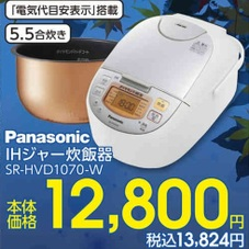 IHジャー炊飯器 12,800円(税抜)