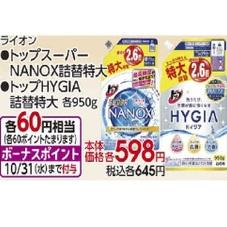 トップスーパーNANOX詰替特大・トップHYGIA詰替特大 598円(税抜)