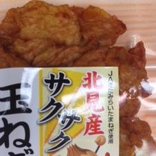 北見産サクサク玉ねぎ 118円(税抜)