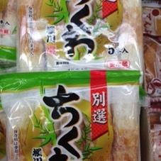 ちくわ 58円(税抜)