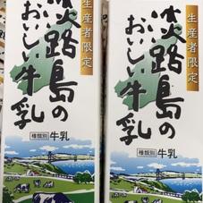 淡路島のおいしい牛乳 178円(税抜)