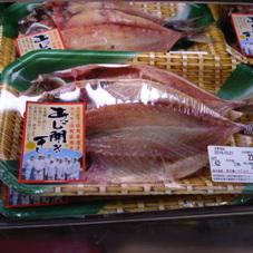あじ開き干し 238円(税抜)