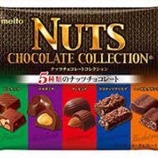 ナッツチョコレートコレクション 168円
