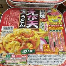 鍋焼えび天うどん 98円(税抜)