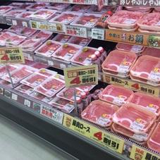 国産豚肉全品 半額