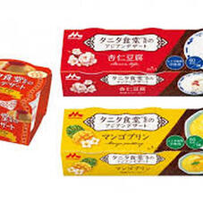 森永牛乳プリン・タニタ食堂デザート ほうじ茶プリン 68円(税抜)