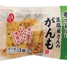 豆腐屋さんのがんも 79円(税抜)