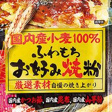 国内産小麦100% お好み焼粉 95円(税抜)