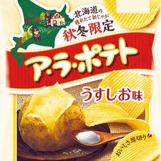 ア・ラ・ポテト 95円(税抜)