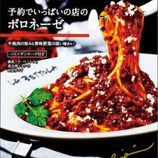 予約でいっぱいの店のボロネーゼ 158円(税抜)