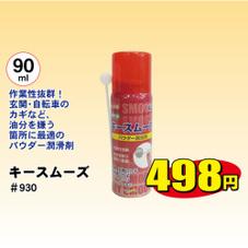 キースムーズ 498円