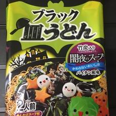 ブラック皿うどん 100円(税抜)