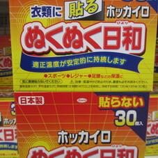ぬくぬく日和(貼る・貼らない) 498円