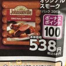 ジョンソンビルスモーク 538円(税抜)