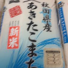 新米秋田こまち 1,880円(税抜)