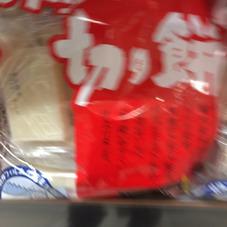サトウ切餅 488円(税抜)