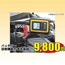 バッテリー診断機能付き充電器 9,800円