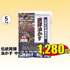 伝統発酵 油粕 中粒 1,280円