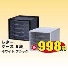 レターケース 5段 998円
