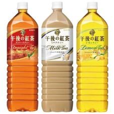 午後の紅茶(3種類) 138円(税抜)