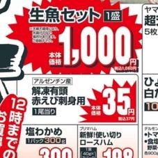 生魚セット 1,000円(税抜)