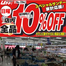 ユーマート店内全品 10%引