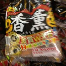 香薫ウィンナー 258円(税抜)