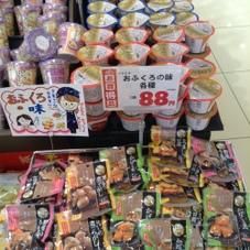 おふくろの味 各種 88円(税抜)