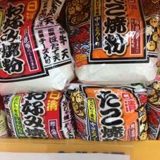 お好み焼粉 たこ焼粉 278円(税抜)
