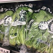 ほうれんそう 158円(税抜)