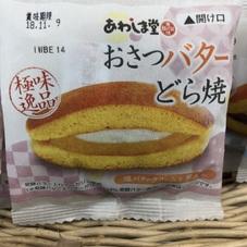 極味逸品 どら焼 128円(税抜)