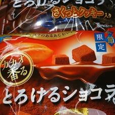 とろけるショコラ 128円(税抜)