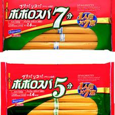 ポポロスパ・5分結束 7分結束 198円(税抜)