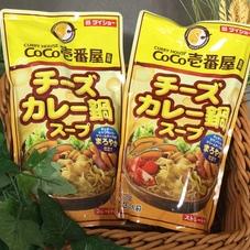 チーズカレースープ 275円(税抜)
