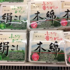 小さな昔ながらの木綿.小さな固め絹こし 88円(税抜)