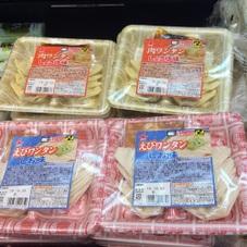 肉ワンタン.えびワンタン 88円(税抜)