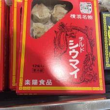 チルドシウマイ 88円(税抜)