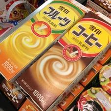 雪印コーヒー.フルーツ 100円(税抜)