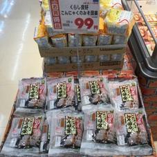 くらし良好 こんにゃくのみそ田楽 99円(税抜)