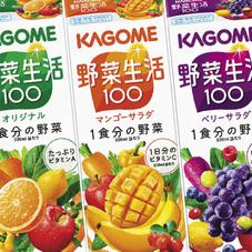野菜生活100ホームパック各種 158円(税抜)