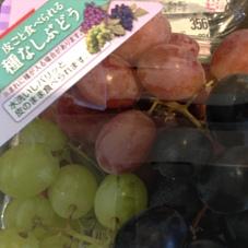 皮ごと食べられる種なしぶどう 88円(税抜)