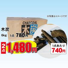 木炭 6kg 1,480円